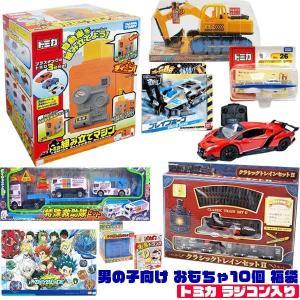 男の向けおもちゃ10個福袋 トミカ ラジコン入り|sanyodo-shop