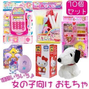 女の子向け おもちゃ10個セット|sanyodo-shop