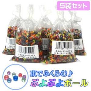 水でふくらむぷよぷよボール 5袋セット|sanyodo-shop