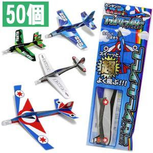 フライグライダー50入(おもちゃ飛行機) sanyodo-shop