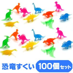 お祭りの季節に大活躍!プニプニとした柔らかい素材の恐竜恐竜のすくい人形100個セットです!  【※ご...
