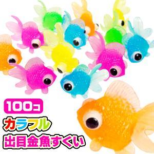 出目金魚すくい約100個セット(260333)すくいデメキン金魚
