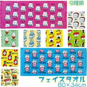 メール便可 おえかきさん EATME シリーズ フェイスタオル80×34cm|sanyodo-shop