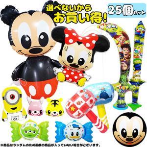 空気ビニール玩具(小さめ)ランダムアソート 25個セット|sanyodo-shop