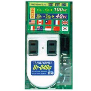 [送料無料] 旅行用品   世界対応コンパクトトランス【T45490】 sanyodo
