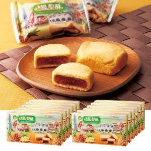 [賞味12/1][送料無料]台湾お土産 | 台湾 パイナップルケーキ 12箱セット【169503】|sanyodo