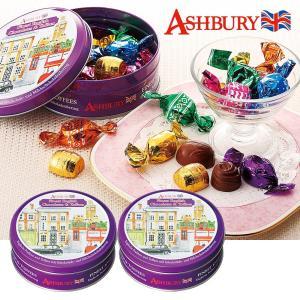 [5000円以上で送料無料] イギリスお土産 | アシュベリー ロンドン缶 チョコレート 2缶セット【171135】|sanyodo