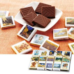 [5000円以上で送料無料] オランダお土産   ゴッホ チョコレート【171200】 sanyodo