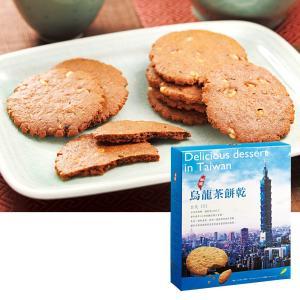 [賞味1/15][5000円以上で送料無料]台湾お土産 | 台湾 烏龍茶クッキー【169507】|sanyodo