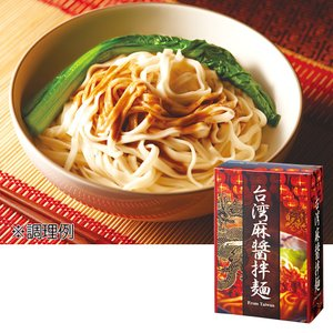 [5000円以上で送料無料]台湾お土産 | 台湾ピリ辛 汁なし担々麺【169522】|sanyodo
