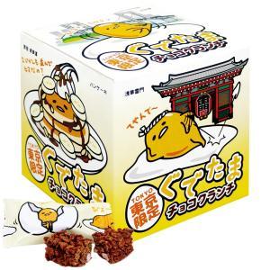 [5000円以上で送料無料] 東京土産 | 東京限定 ぐでたま チョコクランチ【J17116】|sanyodo