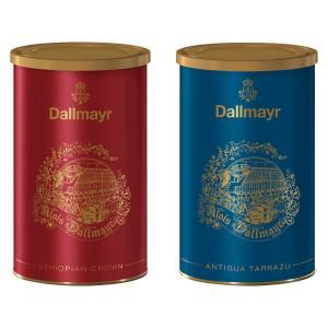 [5000円以上で送料無料] ドイツお土産   ダルマイヤー プレミアムレギュラーコーヒー 2種セット【171117】