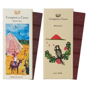 [5000円以上で送料無料] メキシコお土産   コントワール・デュ・カカオ (Comptoir du Cacao) メキシコ ジャーニーチョコレート 2種セット【172101】