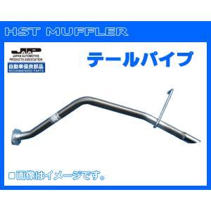 HST (株)辻鐵工所 マフラー テールパイプ マックス L950S(2WD)L960S(4WD)055-148TP|sanyodream