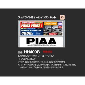 PIAA 4600K HH400B プリウス専用フォグライト用 H.I.D. オールインワンキット プリウス・プリウスα専用|sanyodream