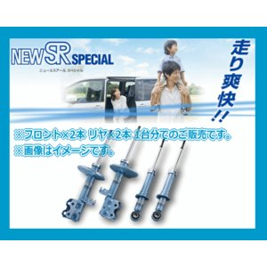 KYB(カヤバ)NEW SR SPECIAL ショックアブソーバー プレマシー CPEW(FF)NST5227R/L NST5237R/L 1台分 sanyodream