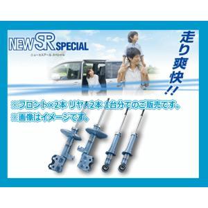 KYB(カヤバ)NEW SR SPECIAL ショックアブソーバー エルグランド E51 NST5232R/L NSF2062 1台分 sanyodream