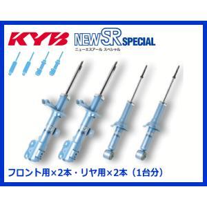 KYB(カヤバ)NEW SR SPECIAL ショックアブソーバー ミラココア L675S NST5424R.L NSF1111 1台分 sanyodream
