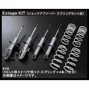 KYB(カヤバ)Extage-KIT(エクステージ)サスペンションキット クラウン GRS202 EKIT-GRS202 1台分|sanyodream
