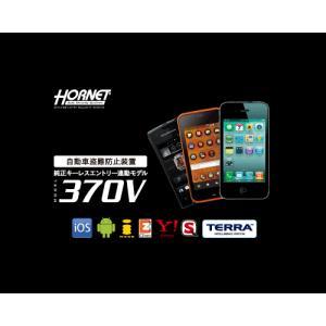 加藤電機(株)(ホーネット)HORNET 370V(携帯電話やスマートフォン対応の通信システム内蔵モ...