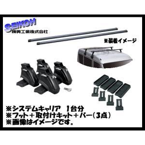 タフレック(TUFREQ)システムキャリア ステップワゴン RF3.RF4 VB8+FDA5+J04 1台分セット|sanyodream