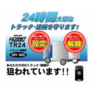 24V対応セキュリティ新登場!加藤電機(株)(ホーネット)HORNET TR24 トラック・建機用セキュリティ sanyodream