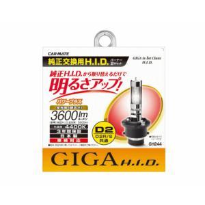 カーメイト(CARMATE)純正交換用H.I.D 4400K GIGA GH244 D2R/S共通 パワープラス sanyodream