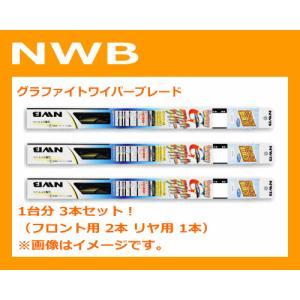 NWB ワイパーブレード ランサーエボリューション(H17/3〜H19/9 CT9A)1台分セット(G60・G45・G43 3本)|sanyodream