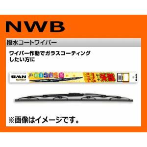 NWB ワイパーブレード 撥水コートワイパー HG38B Uフック 380mm|sanyodream