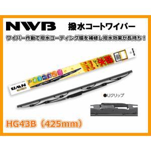 NWB ワイパーブレード 撥水コートワイパー HG43B Uフック 430mm|sanyodream