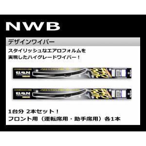 NWB ワイパーブレード デザインワイパー エスティマ(ハイブリッド含む※注)06.1〜 D70 D40 フロント 1台分セット|sanyodream
