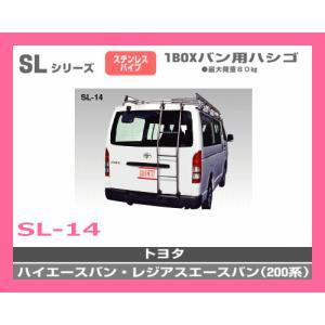 ロッキープラス 1BOXバン用リアラダー ハイエース 200系(標準ルーフ)SL-14 ステンレスパイプ sanyodream