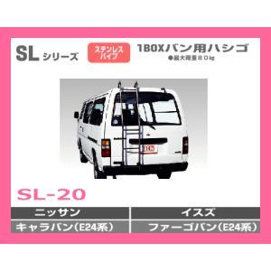 ロッキープラス 1BOXバン用リアラダー キャラバン E24系(標準ルーフ)SL-20 ステンレスパイプ sanyodream