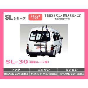 ロッキープラス 1BOXバン用リアラダー バネットバン SK.S21系(標準ルーフ)SL-30 ステンレスパイプ sanyodream
