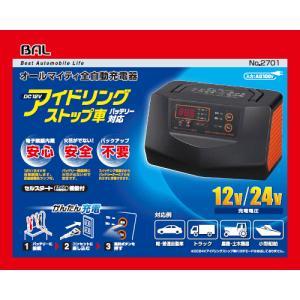 大橋産業(BAL) No.1735 12Vバッテリー専用 全自動充電器 万一のトラブルにも安心の1台!