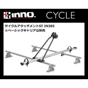 INNO カーメイト IN385 サイクルアタッチメントST|sanyodream