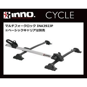 INNO カーメイト INA392JP マルチフォークロック サイクルキャリア|sanyodream