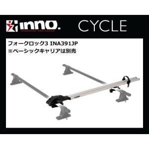 INNO カーメイト INA391JP フォークロック3 サイクルキャリア|sanyodream