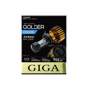 圧倒的な明るさ!カーメイト(CARMATE)GIGA BW521 ゴールダー 6500K H4タイプ LEDヘッドランプ専用バルブ sanyodream