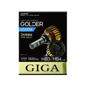 圧倒的な明るさ!カーメイト(CARMATE)GIGA BW522 ゴールダー 6500K HB3/HB4タイプ LEDヘッド&フォグランプ専用バルブ sanyodream