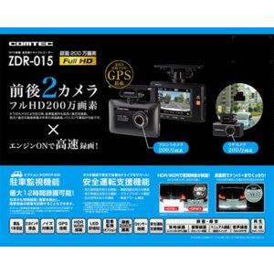 ●コムテック ZDR-015 ●HDROP-09 駐車監視・直接配線コード付き!  ●前後2カメラ ...
