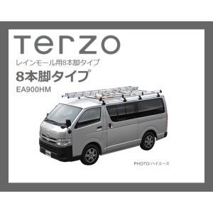 ●TERZO EA900HM  ●システムキャリアメーカーが作ったスマート&スタイリッシュな業務用キ...