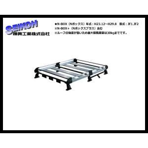 タフレック(TUFREQ)ルーフキャリア NBOX(Nボックス)JF1.JF2 HF234F 6本脚 Hシリーズ|sanyodream|02