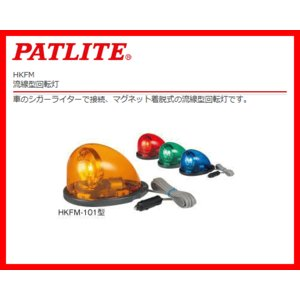 パトライト(PATLITE)HKFM-101 流線型回転灯 DC12V専用 車のシガーライター接続のマグネット着脱式の流線型回転灯!|sanyodream