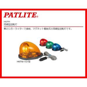 流線型回転灯 DC12V専用 パトライト(PATLITE)HKFM-101 車のシガーライター接続のマグネット着脱式の流線型回転灯!|sanyodream