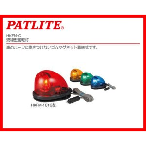 流線型回転灯 DC12V専用 パトライト(PATLITE)HKFM-101G 車のルーフに傷をつけないゴムマグネット着脱式!|sanyodream