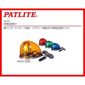 パトライト(PATLITE)HKFM-102 流線型回転灯 DC24V専用 車のシガーライター接続のマグネット着脱式の流線型回転灯!|sanyodream