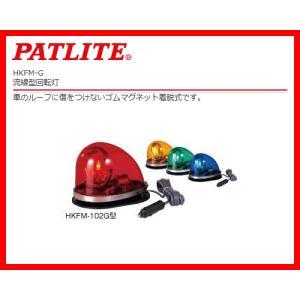 パトライト(PATLITE)HKFM-102G 流線型回転灯 DC24V専用 車のルーフに傷をつけないゴムマグネット着脱式!|sanyodream