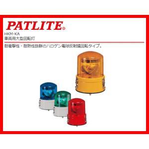 パトライト(PATLITE)HKM-102KA 大型回転灯 DC24V専用 耐衝撃性・耐熱性抜群!|sanyodream