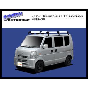 ルーフキャリア エブリィ DA64V.DA64W バン.ワゴン(標準ルーフ車)6本脚 アルミ仕様 ロングタイプ|sanyodream